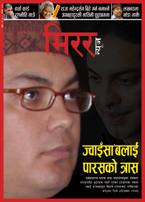 mirrer-news-cover-page